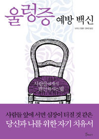"Korean Version of ""The Book for Shy People: How to Overcome Self-Blockage"" by Borwin Bandelow"